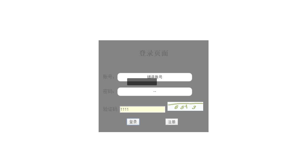 2.3下用ajax做一个登陆页面,为什么没有登录错误提示信息图片